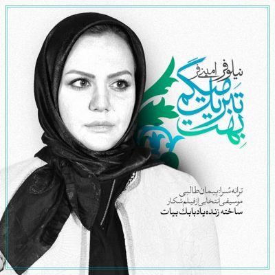 http://dl.rasanejavan.com/radiojavan%201394/aban%2094/24/Niloufar-Aminifar-Behet-Tabrik-Migam.jpg