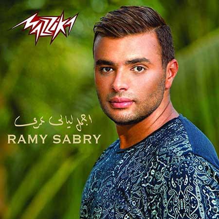 http://dl.rasanejavan.com/radiojavan%201394/aban%2094/24/u3v9_ramy-sabry---agmal-layaly-omry.jpg