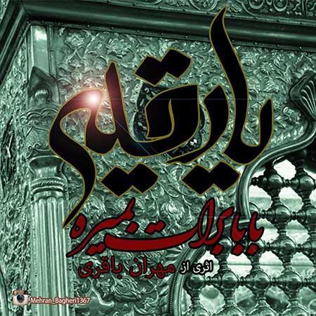 http://dl.rasanejavan.com/radiojavan%201394/aban%2094/26/9cbw_mehran-bagheri---baba-barat-bemire.jpg