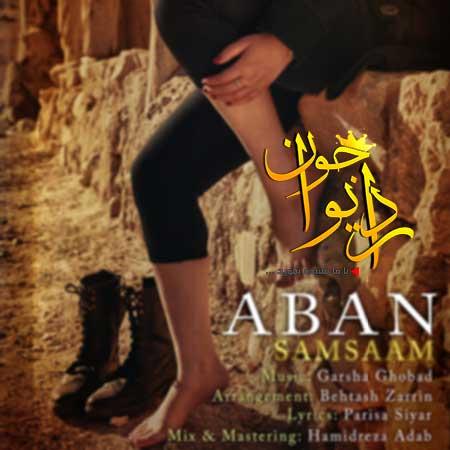 http://dl.rasanejavan.com/radiojavan%201394/aban%2094/26/cwpw_samsaam.jpg