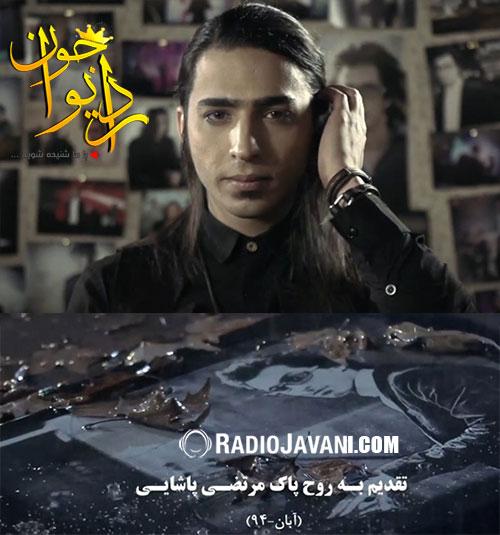 http://dl.rasanejavan.com/radiojavan%201394/aban%2094/27/8as_cover-video.jpg