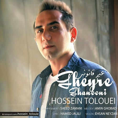http://dl.rasanejavan.com/radiojavan%201394/aban%2094/27/b8py_hossein-tolouei_gheire-ghanooni.jpg