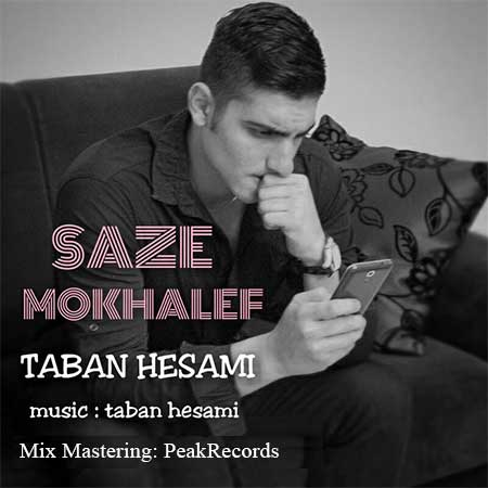http://dl.rasanejavan.com/radiojavan%201394/azar%2094/01/5h1f_saze-mokhalef.jpg