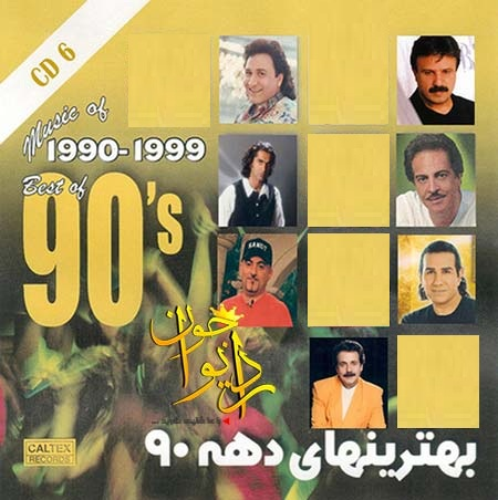 http://dl.rasanejavan.com/radiojavan%201394/azar%2094/04/4aah_best-of-90_39%3Bs-persian-music-vol-6.jpg