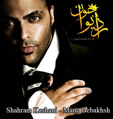 http://dl.rasanejavan.com/radiojavan%201394/azar%2094/07/7dhk_shahrum.jpg