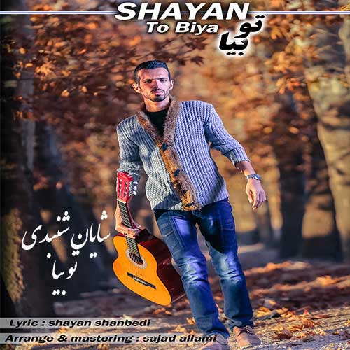 http://dl.rasanejavan.com/radiojavan%201394/azar%2094/09/shaaayan.jpg