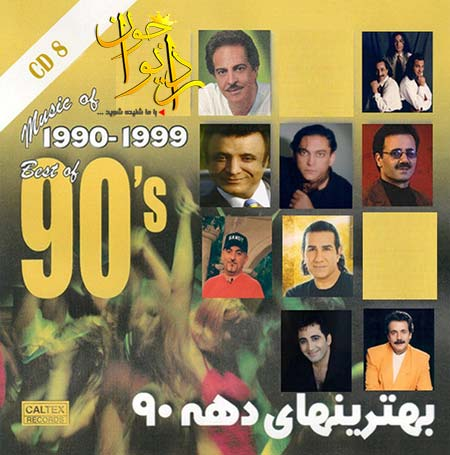 http://dl.rasanejavan.com/radiojavan%201394/azar%2094/15/avmu_best-of-90_39%3Bs-persian-music-vol-8.jpg