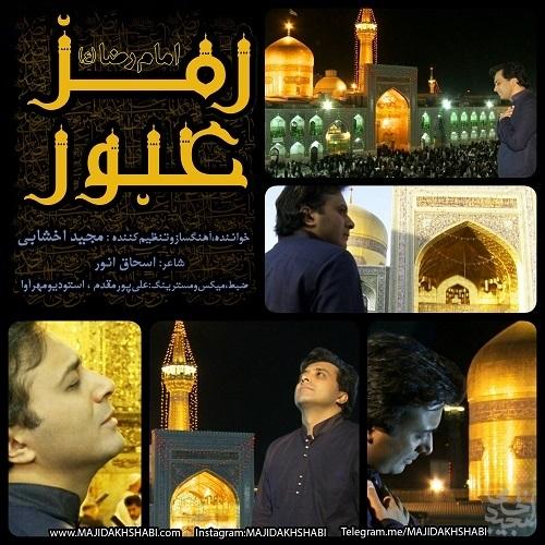 http://dl.rasanejavan.com/radiojavan%201394/azar%2094/20/Majid%20Akhshabi%20-%20Ramze%20Oboor.jpg