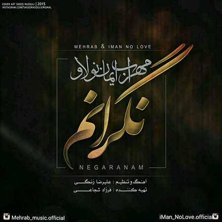 http://dl.rasanejavan.com/radiojavan%201394/azar%2094/20/v57_iman-no-love-_-mehrab---negaranam.jpg