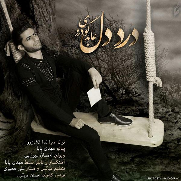http://dl.rasanejavan.com/radiojavan%201394/azar%2094/24/Abed%20Goodarzi%20-%20Darde%20Del.jpg