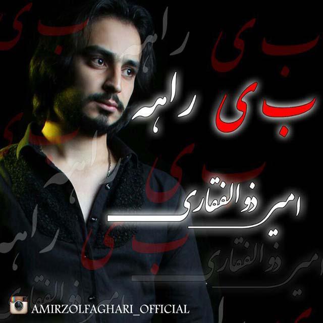 http://dl.rasanejavan.com/radiojavan%201394/azar%2094/25/Amir%20Zolfaghari%20-%20Birahe.jpg
