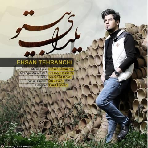 http://dl.rasanejavan.com/radiojavan%201394/azar%2094/26/ehsan-tehranchi-yaldaye-bi-to.jpg