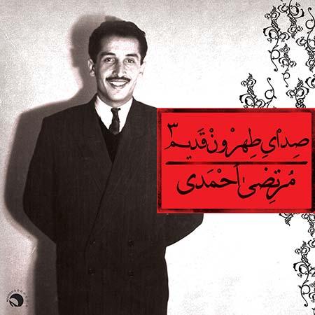 http://dl.rasanejavan.com/radiojavan%201394/azar%2094/29/new/l9wn_morteza-ahmadi---sedaye-tehruon-ghadim-i.jpg