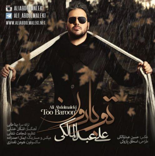 http://dl.rasanejavan.com/radiojavan%201394/azar%2094/30/new/Ali%20Abdol.jpg