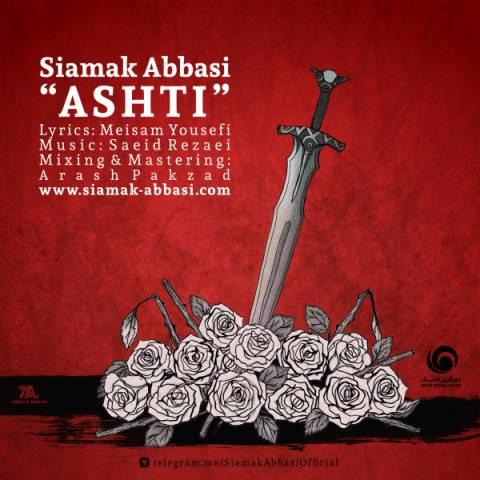 http://dl.rasanejavan.com/radiojavan%201394/bahman%2094/11/siamak-abbasi-ashti.jpg