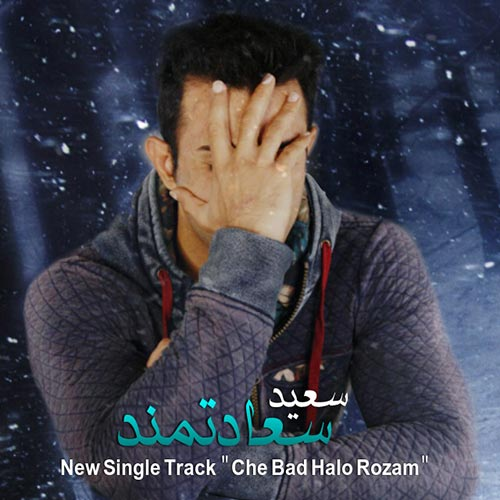 http://dl.rasanejavan.com/radiojavan%201394/bahman%2094/24/zb7k_saeedsaadatmand.jpg