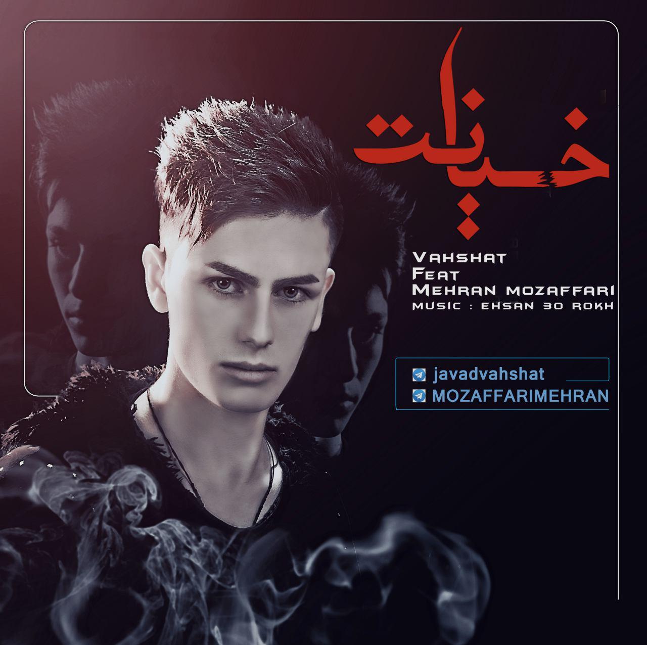 http://dl.rasanejavan.com/radiojavan%201394/bahman%2094/29/khianat.jpg