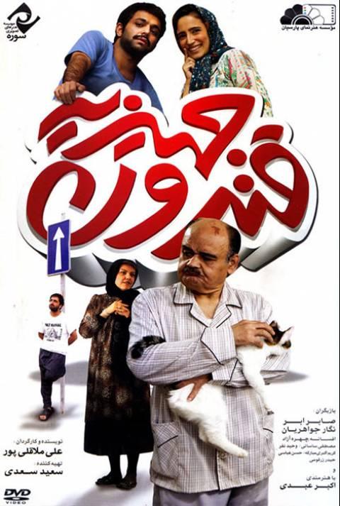 http://dl.rasanejavan.com/radiojavan%201394/bahman%2094/30/ghandone-jahizie.jpg