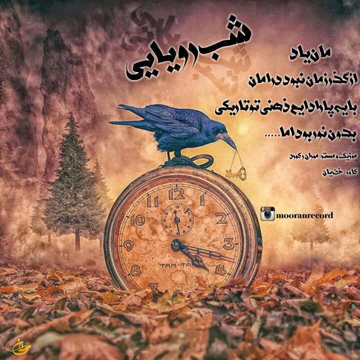 http://dl.rasanejavan.com/radiojavan%201394/dey%2094/25/shabe%20royaei.jpg