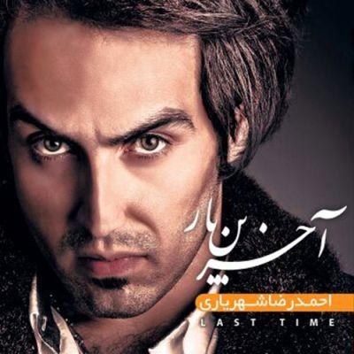 http://dl.rasanejavan.com/radiojavan%201394/khordad%2094/19/AhmadReza-Shahriyari-Akharin-Bar-1.jpg