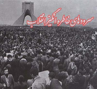 http://dl.rasanejavan.com/radiojavan%201394/khordad%2094/26/srood-enghelab.jpg
