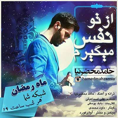 http://dl.rasanejavan.com/radiojavan%201394/khordad%2094/31/021-Hamed-Mahzarnia-Az-To-Nafas-Migiram.jpg