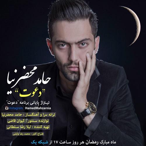 http://dl.rasanejavan.com/radiojavan%201394/khordad%2094/31/Hamed-Mahzarnia-Davat.jpg