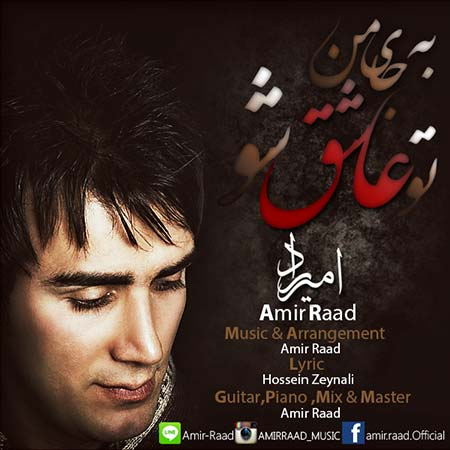 http://dl.rasanejavan.com/radiojavan%201394/mordad%2094/03/m91e_amir-raad---to-ashegh-sho.jpg