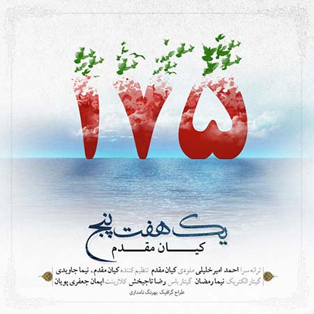 http://dl.rasanejavan.com/radiojavan%201394/mordad%2094/05/gckp_kian-moghadam---175.jpg