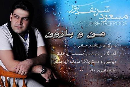 http://dl.rasanejavan.com/radiojavan%201394/mordad%2094/05/gorj_masoud-sharifpour.jpg