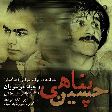 http://dl.rasanejavan.com/radiojavan%201394/mordad%2094/14/vwkq_vahid-mousavian---hossein-panahi.jpg