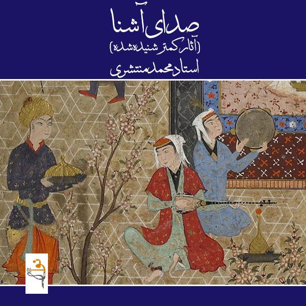 http://dl.rasanejavan.com/radiojavan%201394/mordad%2094/18/Album%20Ghadimi/Sedaye-Ashena-Mohammad-Montasheri.jpg