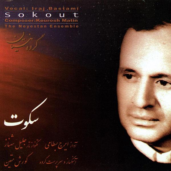 http://dl.rasanejavan.com/radiojavan%201394/mordad%2094/18/Album%20Ghadimi/sokout-iraj-bastami.jpg