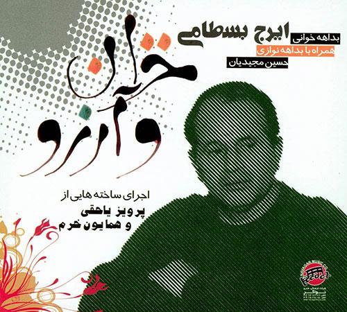 http://dl.rasanejavan.com/radiojavan%201394/mordad%2094/18/khazan-va-arezou-iraj-bastami.jpg