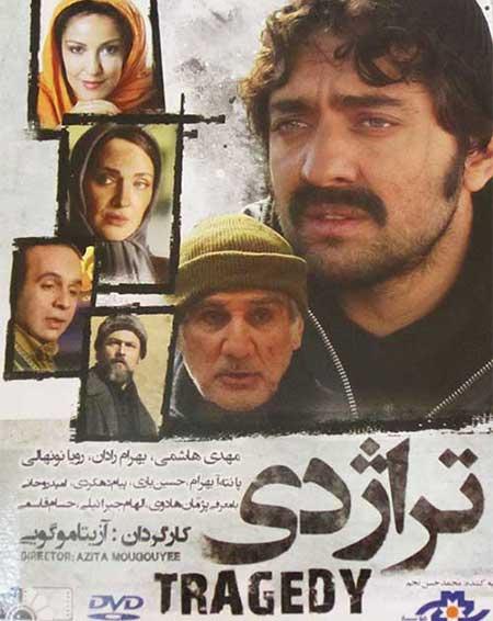 http://dl.rasanejavan.com/radiojavan%201394/mordad%2094/30/Film/ep12_terajedi-.jpg