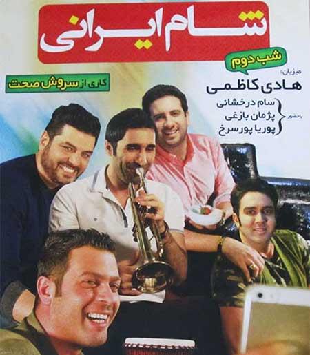 http://dl.rasanejavan.com/radiojavan%201394/mordad%2094/30/Film/f80q_shame-irani-e2.jpg