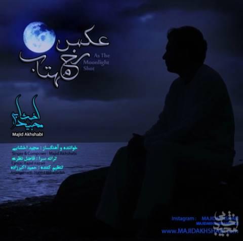 http://dl.rasanejavan.com/radiojavan%201394/ordibehesht%2094/26/143176258860121586majid-akhshabi-akse-rokhe-mahtab.jpg