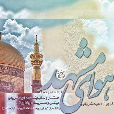 http://dl.rasanejavan.com/radiojavan%201394/shahrivar%2094/03/k2m_omid-sharifi---havay-e-mashhad.jpg