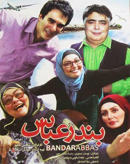 http://dl.rasanejavan.com/radiojavan%201394/shahrivar%2094/14/film/qf2t_bandar-abass.jpg