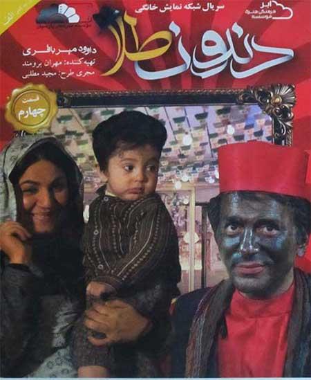 http://dl.rasanejavan.com/radiojavan%201394/shahrivar%2094/14/film/veiz_dandoon-tala-e4.jpg