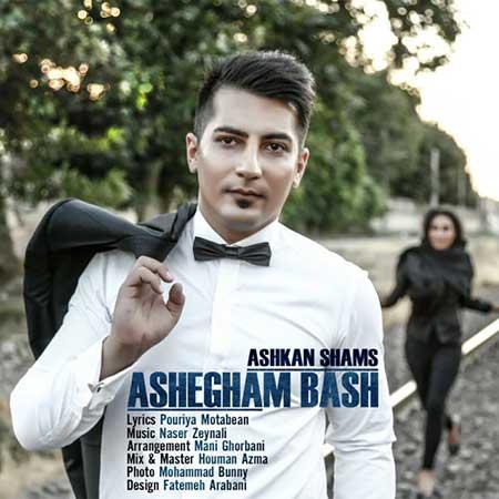 http://dl.rasanejavan.com/radiojavan%201394/shahrivar%2094/14/rbjq_ashkan.jpg