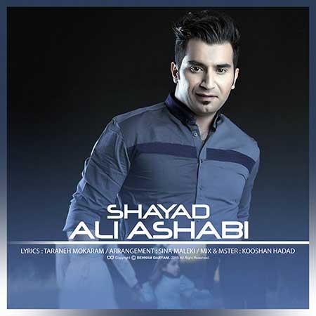 http://dl.rasanejavan.com/radiojavan%201394/shahrivar%2094/14/u7cq_ali-ashabi---shayad.jpg
