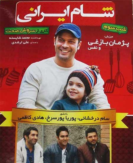 http://dl.rasanejavan.com/radiojavan%201394/shahrivar%2094/17/film/m18v_sham-irani-e3.jpg