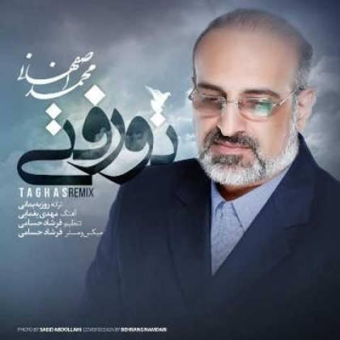 http://dl.rasanejavan.com/radiojavan%201394/shahrivar%2094/17/mohammad-esfahani-to-rafti.jpg