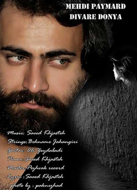 http://dl.rasanejavan.com/radiojavan%201394/shahrivar%2094/19/3iih_mehdi.jpg