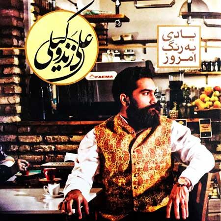 http://dl.rasanejavan.com/radiojavan%201394/shahrivar%2094/22/iw4c_ali-zand-vakili---yadi-be-range-emrooz.jpg