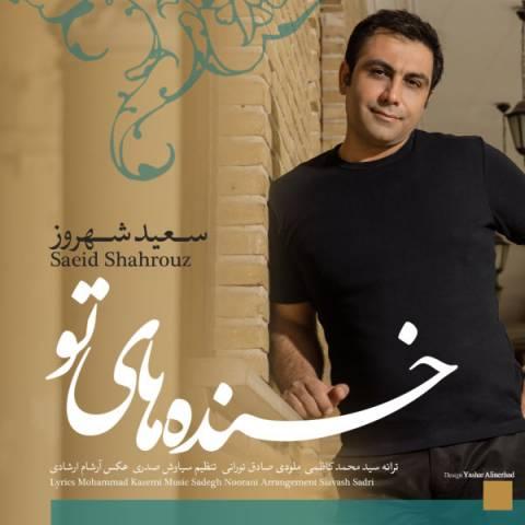 http://dl.rasanejavan.com/radiojavan%201394/shahrivar%2094/22/saeid-shahrouz-khandehaye-to.jpg