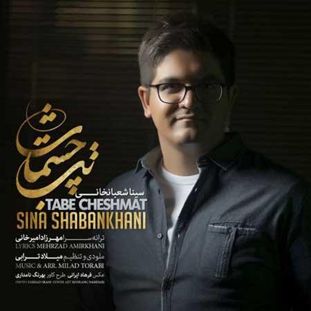 http://dl.rasanejavan.com/radiojavan%201394/shahrivar%2094/24/7amb_sina-shabankhani---tabe-cheshmat.jpg