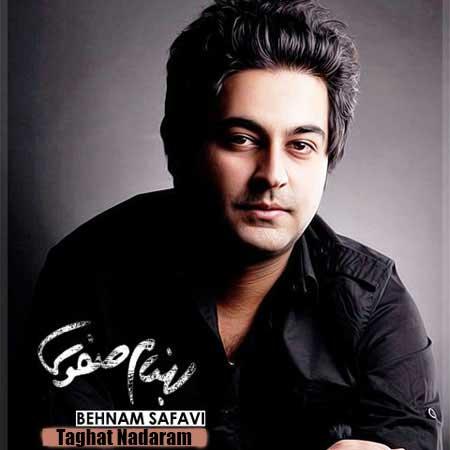 http://dl.rasanejavan.com/radiojavan%201394/shahrivar%2094/30/lwbm_behnam-safavi-vaghti-to-bashi1.jpg