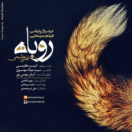 http://dl.rasanejavan.com/radiojavan%201394/shahrivar%2094/31/0pym_amir-azimi---rubah.jpg